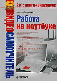 Алексей Садовский - Работа на ноутбуке