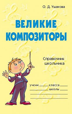Ольга Ушакова - Великие композиторы