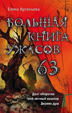 Елена Арсеньева - Большая книга ужасов – 63 (сборник)
