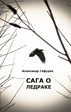 Александр Гафуров - Сага о Ледраке