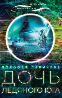 Дорофея Ларичева - Дочь ледяного Юга