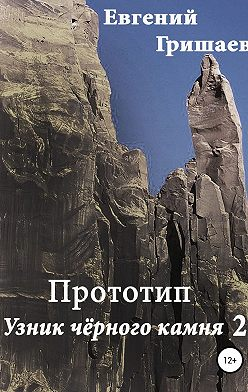 Евгений Гришаев - Прототип. Узник чёрного камня 2