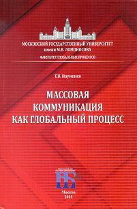 Тамара Науменко - Массовая коммуникация как глобальный процесс