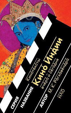 М. К. Рагхавендра - Кино Индии вчера и сегодня