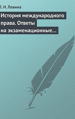 Людмила Левина - История международного права. Ответы на экзаменационные билеты