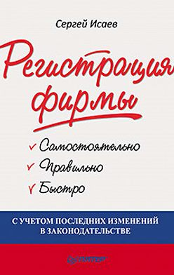 Сергей Исаев - Регистрация фирмы: самостоятельно, правильно и быстро