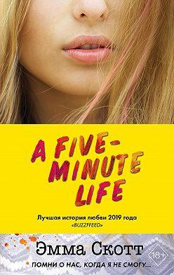 Эмма Скотт - Пять минут жизни