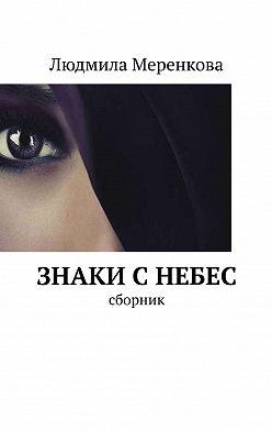 Людмила Меренкова - Знаки снебес. Сборник