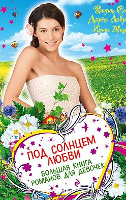 Дарья Лаврова - Под солнцем любви (сборник)