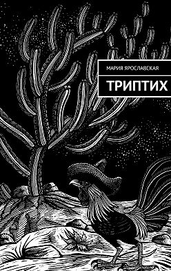 Мария Ярославская - Триптих