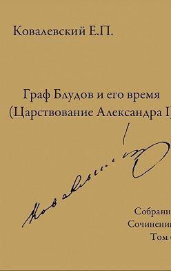 Егор Ковалевский - Собрание сочинений. Том 6. Граф Блудов и его время (Царствование Александра I)