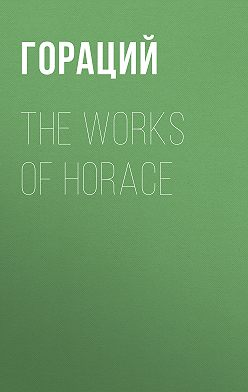 Квинт Гораций Флакк - The Works of Horace