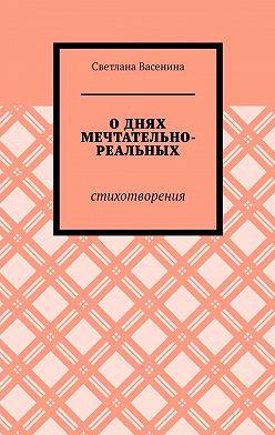 Светлана Васенина - Однях мечтательно-реальных. Стихотворения