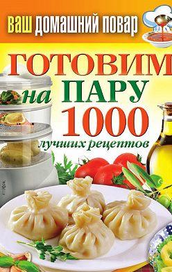 Неустановленный автор - Готовим на пару. 1000 лучших рецептов