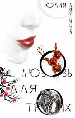 Юлия Ляпина - Любовь для троих