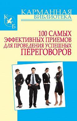 Игорь Кузнецов - 100 самых эффективных приемов для проведения успешных переговоров
