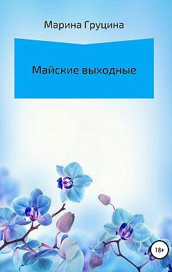 Марина Груцина - Майские выходные