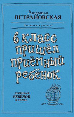 Людмила Петрановская - В класс пришел приемный ребенок