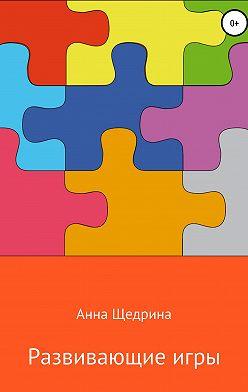 Анна Щедрина - Развивающие игры
