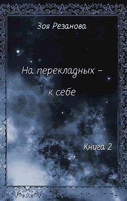 Зоя Резанова - На перекладных – к себе. Книга 2