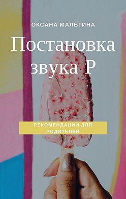 Оксана Мальгина - Постановка звука Р