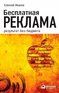 Алексей Иванов - Бесплатная реклама. Результат без бюджета