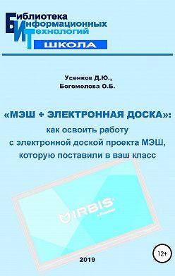 Ольга Богомолова - «МЭШ + электронная доска»: как освоить работу с электронной доской проекта МЭШ, которую поставили в ваш класс
