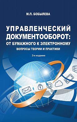 Марина Бобылева - Управленческий документооборот: от бумажного к электронному. Вопросы теории и практики