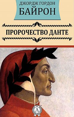 Джордж Байрон - Пророчество Данте