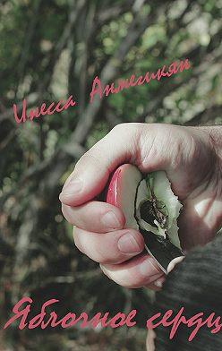 Инесса Анмегикян - Яблочное сердце