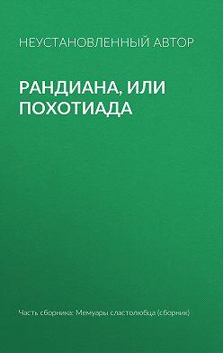 Неустановленный автор - Рандиана, или Похотиада