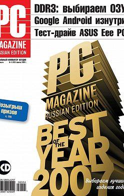 PC Magazine/RE - Журнал PC Magazine/RE №04/2008