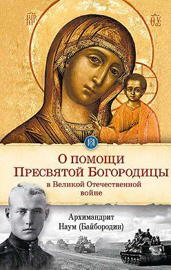 архимандрит Наум (Байбородин) - О помощи Пресвятой Богородицы в Великой Отечественной войне