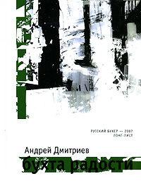 Андрей Дмитриев - Бухта Радости