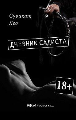 Лео Сурикат - Дневник садиста. БДСМ по-русски