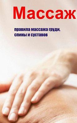 Илья Мельников - Правила массажа груди, спины и суставов