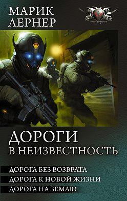 Марик Лернер - Дороги в неизвестность (сборник)