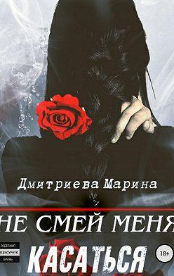 Марина Дмитриева - Не смей меня касаться