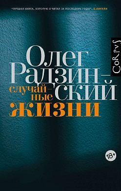 Олег Радзинский - Случайные жизни