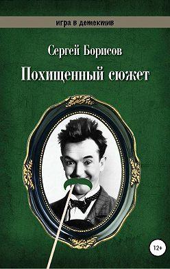 Сергей Борисов - Похищенный сюжет