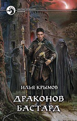 Илья Крымов - Драконов бастард