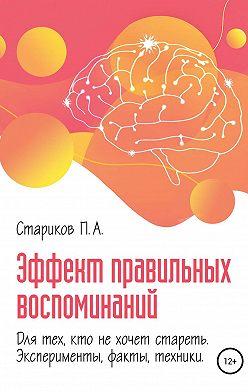 П.А. Стариков - Эффект правильных воспоминаний для тех, кто не хочет стареть (эксперименты, факты, техники). Часть 1
