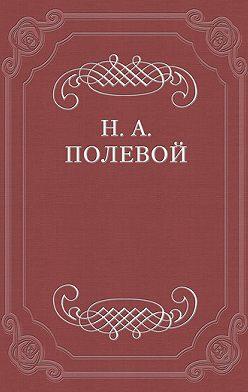 Николай Полевой - Эмма