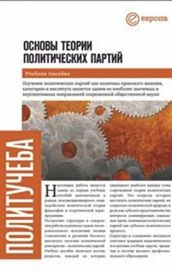 Никита Гараджа - Основы теории политических партий