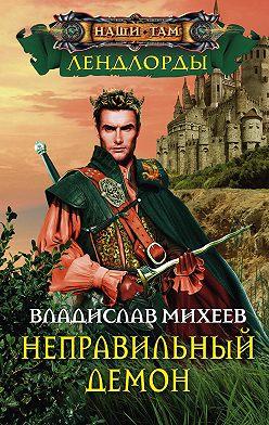 Владислав Михеев - Неправильный демон