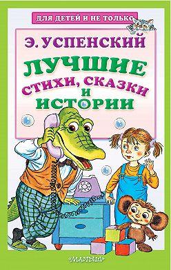 Эдуард Успенский - Лучшие стихи, сказки и истории