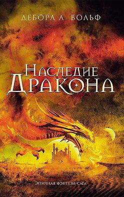 Дебора А. Вольф - Наследие Дракона