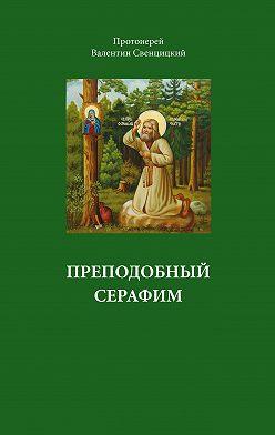 Валентин Свенцицкий - Преподобный Серафим