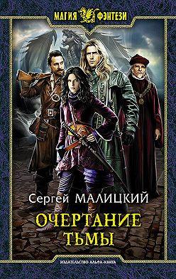 Сергей Малицкий - Очертание тьмы