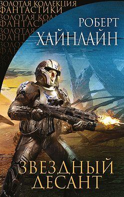 Роберт Хайнлайн - Звездный десант (сборник)